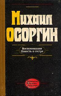 Михаил Осоргин: Повесть о сестре