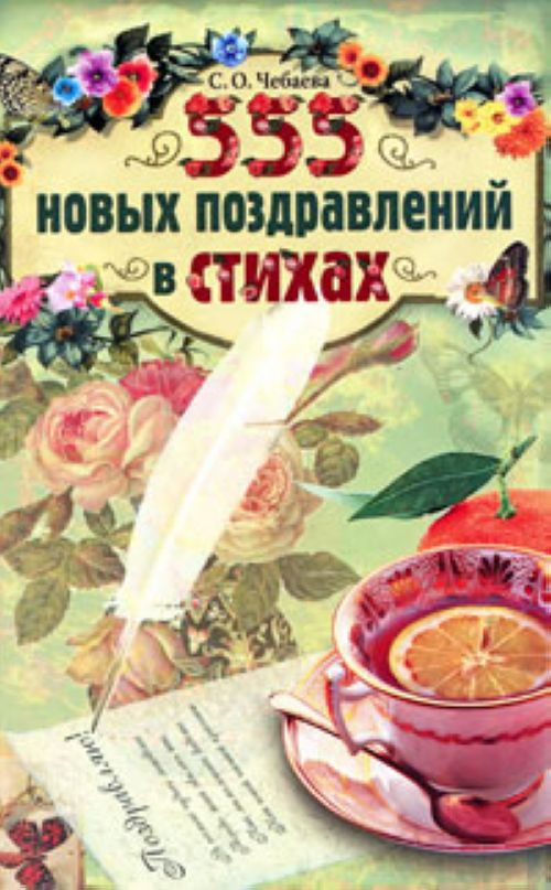 Светлана Чебаева: 555 новых поздравлений в стихах