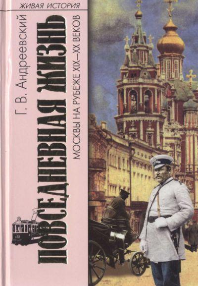 Георгий Андреевский: Повседневная жизнь Москвы на рубеже XIX—XX веков