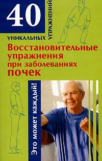 Николай Онучин: Восстановительные упражнения при заболеваниях почек