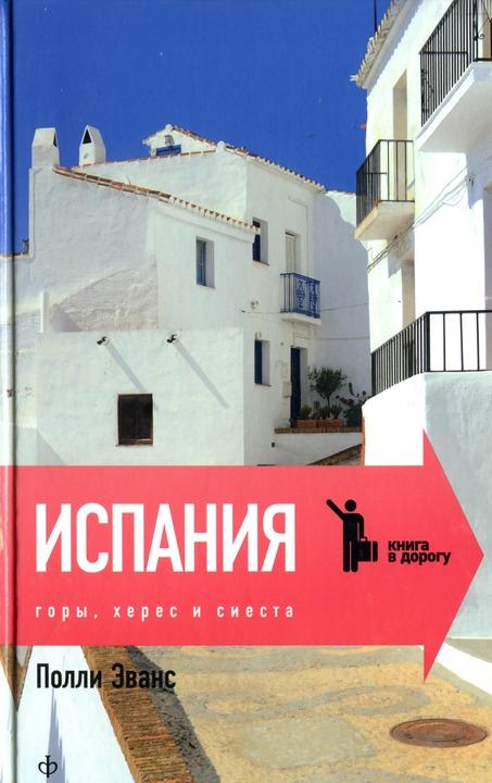 Полли Эванс: Испания. Горы, херес и сиеста