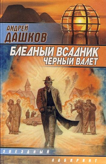 Андрей Дашков: Бледный всадник, Черный Валет
