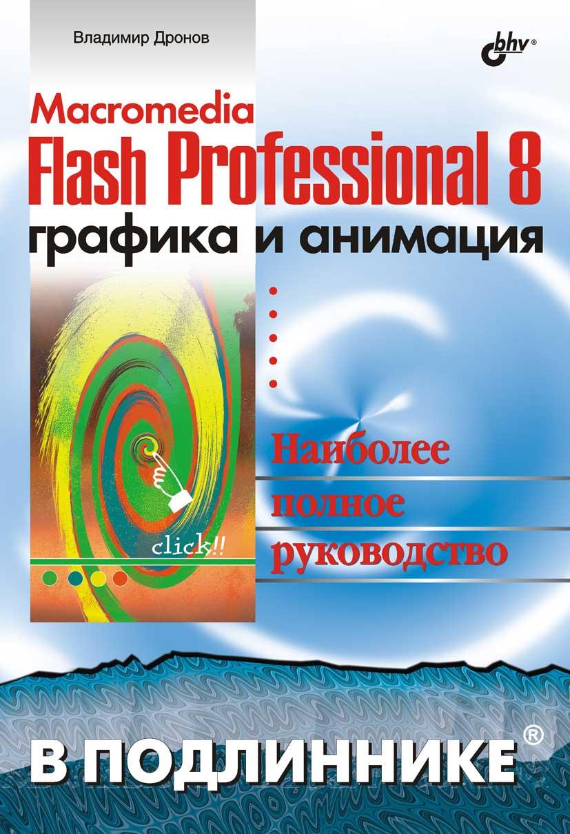 В Дронов: Macromedia Flash Professional 8. Графика и анимация