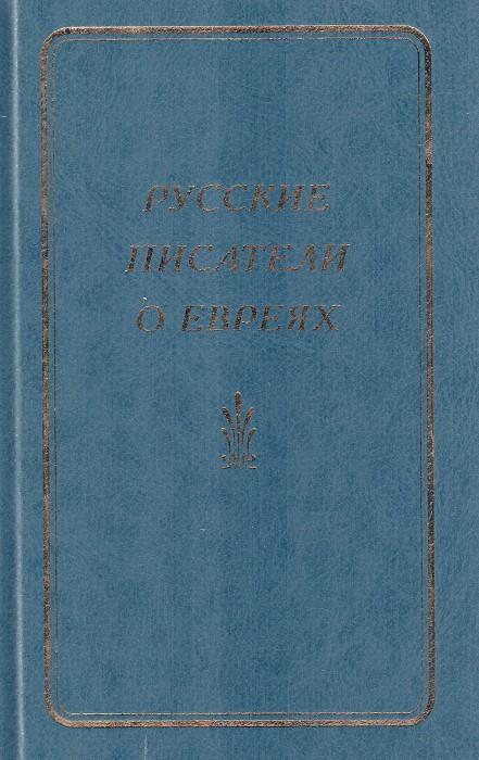 Владимир Афанасьев: Русские писатели о евреях. Книга 1