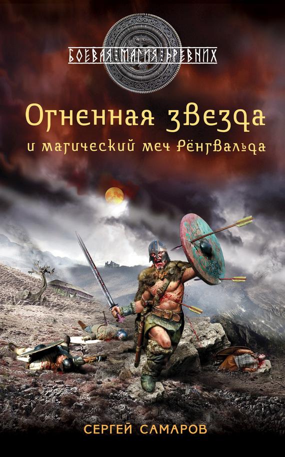 Сергей Самаров: Огненная звезда и магический меч Рёнгвальда