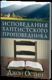 Джон Остин: Исповедание баптистского проповедника