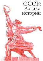 Юрий Александров: СССР: логика истории