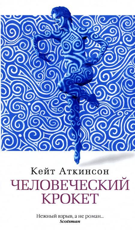 Кейт Аткинсон: Человеческий крокет