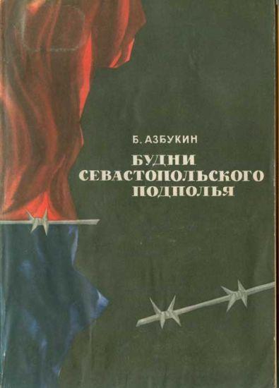 Борис Азбукин: Будни севастопольского подполья