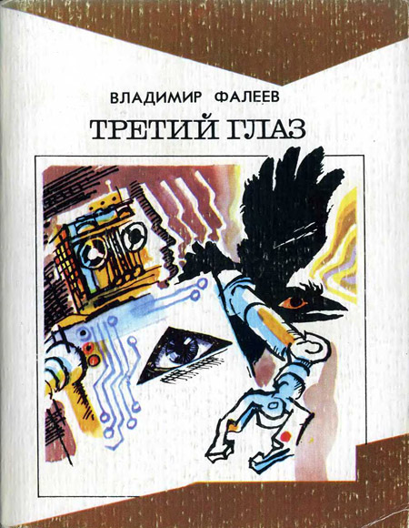 Владимир Фалеев: Третий глаз