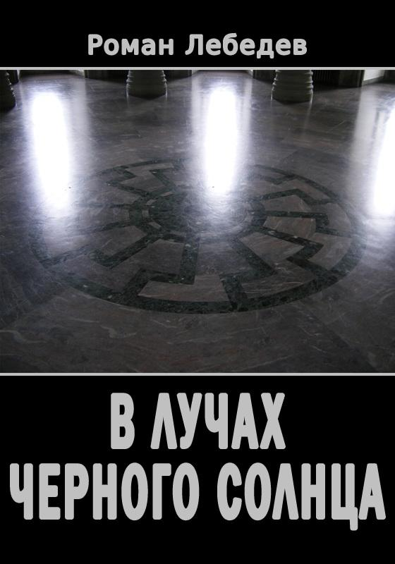 Роман Лебедев: В лучах Черного Солнца