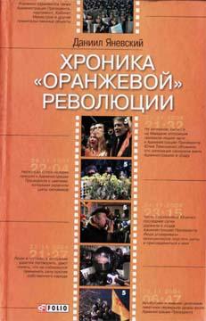 Даниил Яневский: Хроника «оранжевой» революции