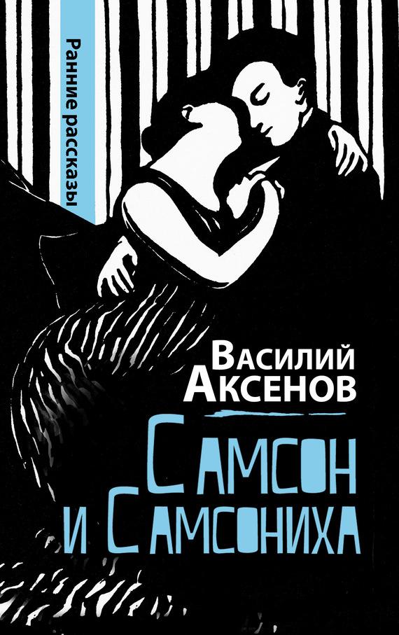 Василий Аксенов: Самсон и Самсониха