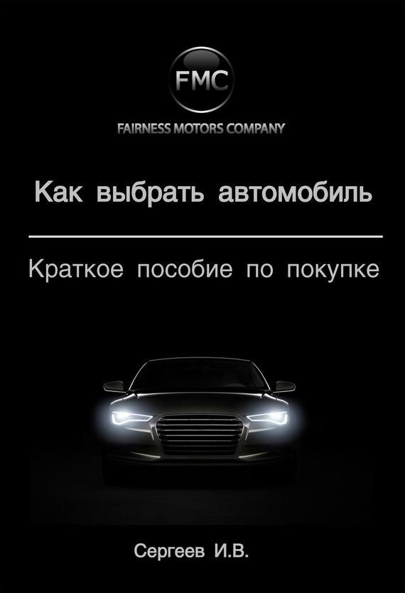 Игорь Сергеев: Как выбрать автомобиль