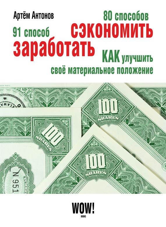 Артём Антонов: 80 способов сэкономить. 91 способ заработать