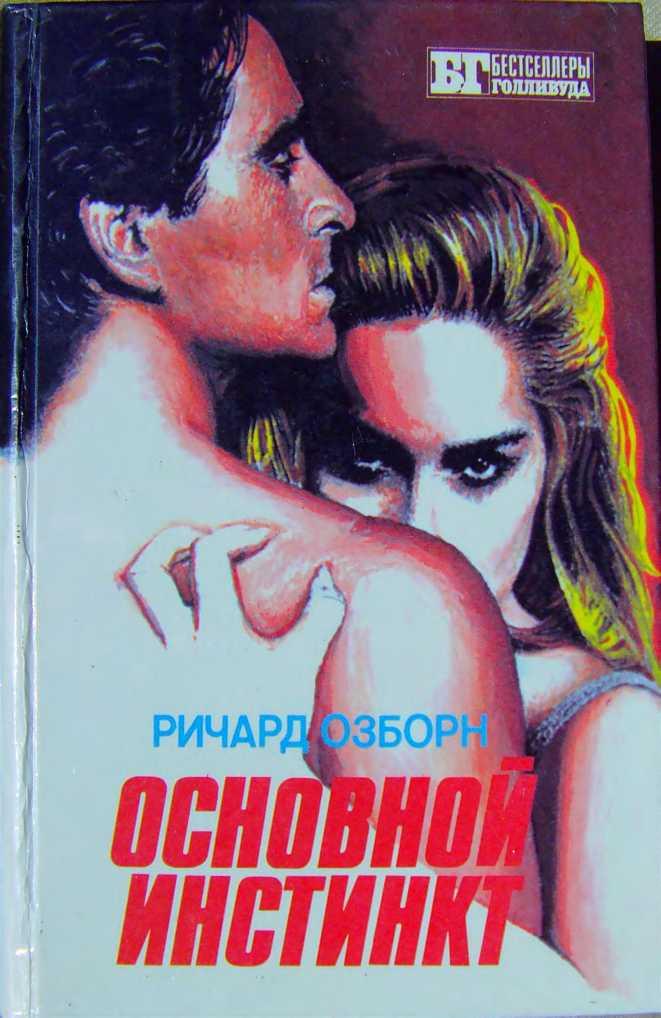 Ричард Озборн: Основной инстинкт