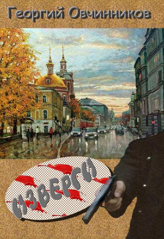 Георгий Овчинников: Изверги