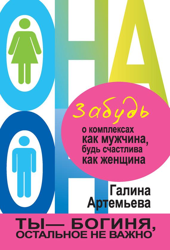 Галина Артемьева: Забудь о комплексах как мужчина, будь счастлива как женщина