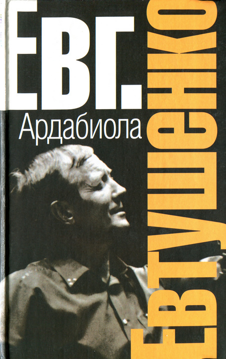 Евгений Евтушенко: Ардабиола