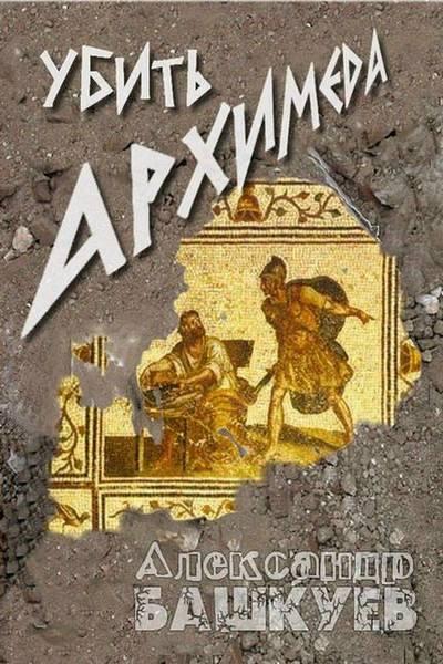Александр Башкуев: Убить Архимеда