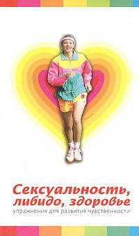 Юлия Никитина: Сексуальность, либидо, здоровье. Упражнения для развития чувственности