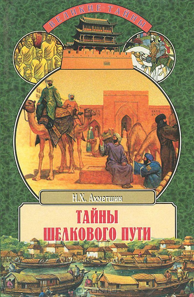 Наиль Ахметшин: Тайны Шелкового пути
