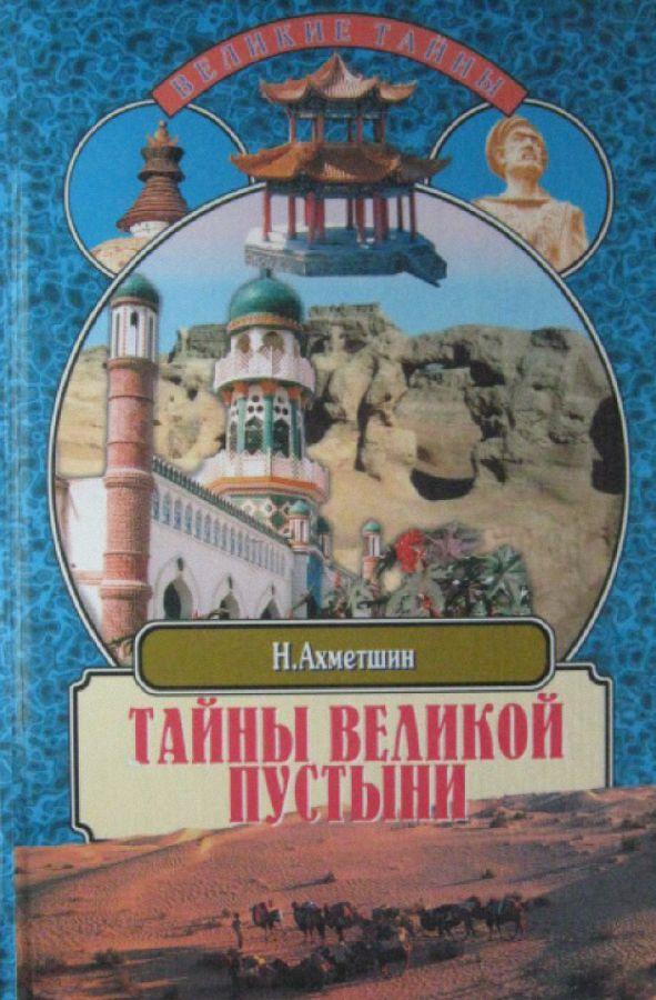 Наиль Ахметшин: Тайны великой пустыни