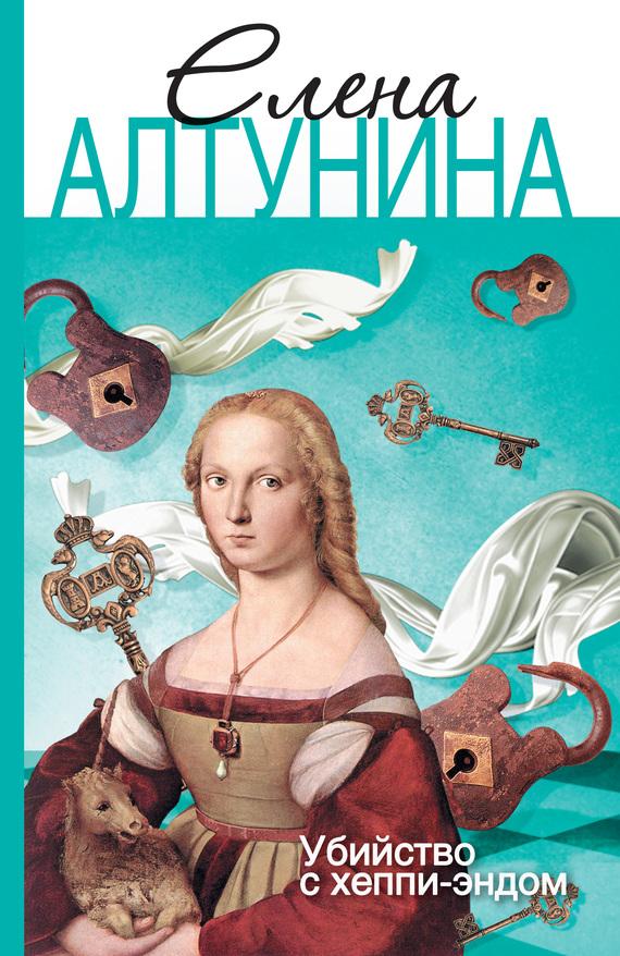 Алена Алтунина: Убийство с хеппи-эндом