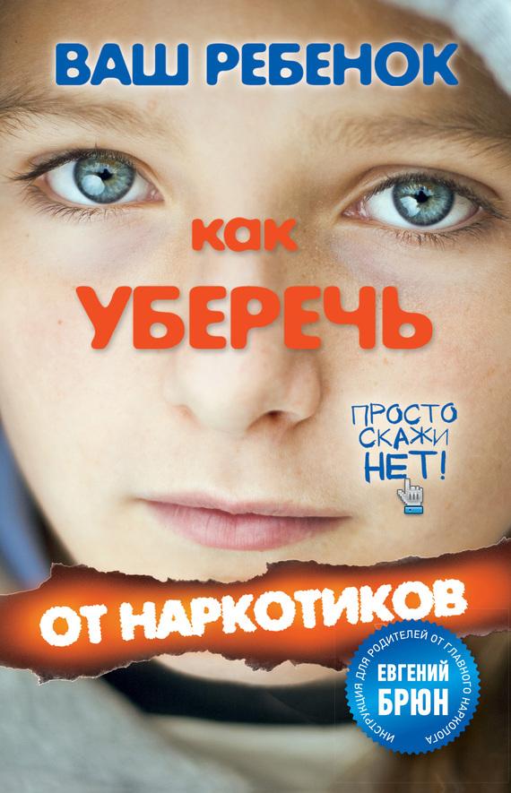 Геннадий Кульчитский: Ваш ребенок. Как уберечь от наркотиков
