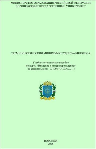 Виктор Акаткин: Терминологический минимум студента-филолога