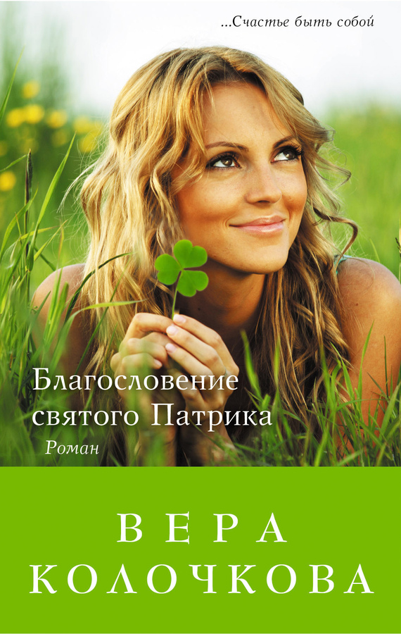 Вера Колочкова: Благословение святого Патрика