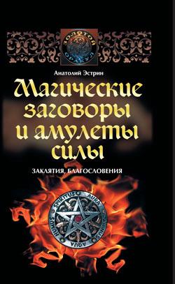 Анатолий Эстрин: Магические заговоры и амулеты силы. Заклятия и благословения