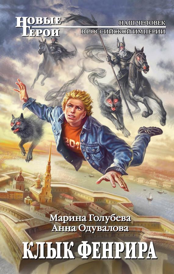 Анна Одувалова: Клык Фенрира
