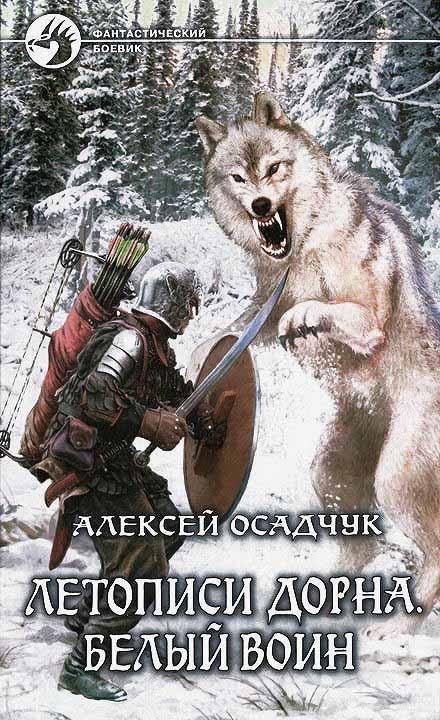 Алексей Осадчук: Летописи Дорна. Белый воин