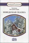 Светлана Бестужева-Лада: Оксюморон