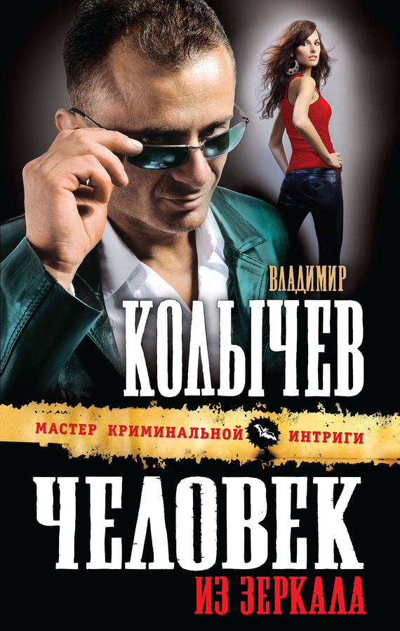 Владимир Колычев: Человек из зеркала