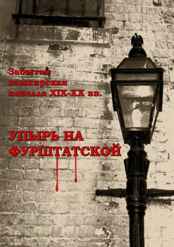 Автор неизвестен: Упырь на Фурштатской