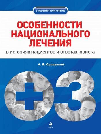 Александр Саверский: Особенности национального лечения: в историях пациентов и ответах юриста