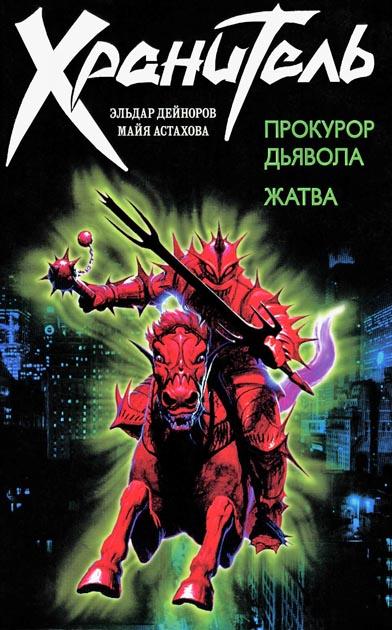 Майя Астахова: Прокурор дьявола. Жатва