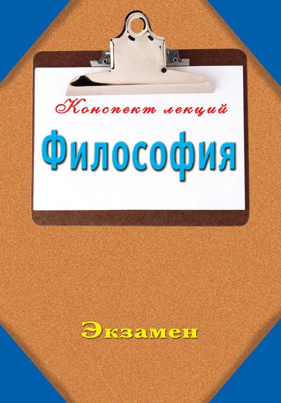 Наталья Ольшевская: Философия