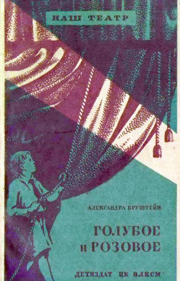 Александра Бруштейн: Голубое и розовое