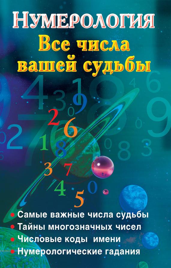 Наталья Ольшевская: Нумерология. Все числа вашей судьбы