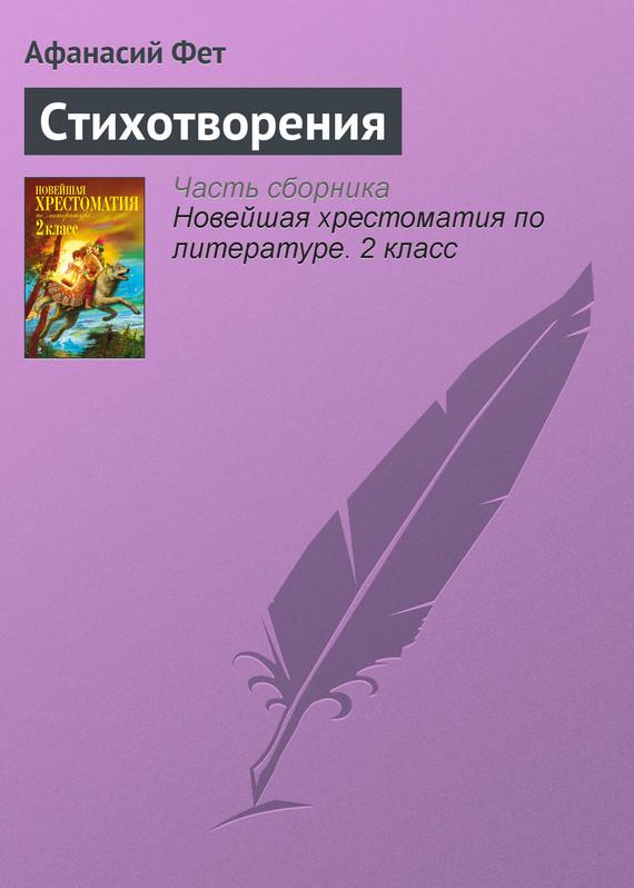 Афанасий Фет: Стихотворения