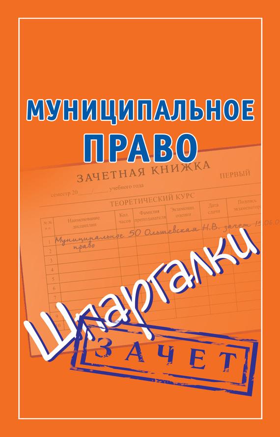 Наталья Ольшевская: Муниципальное право. Шпаргалки