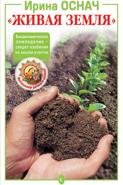 Ирина Оснач: «Живая земля». Биодинамическое земледелие – секрет изобилия на вашем участке