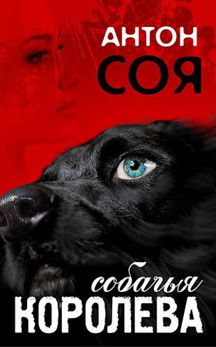 Антон Соя: Собачья королева