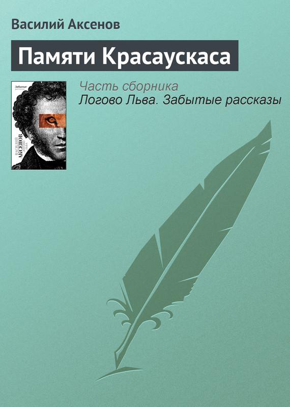 Василий Аксенов: Памяти Красаускаса