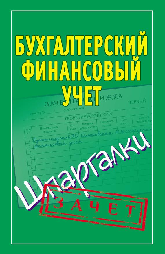 Наталья Ольшевская: Бухгалтерский финансовый учет. Шпаргалки