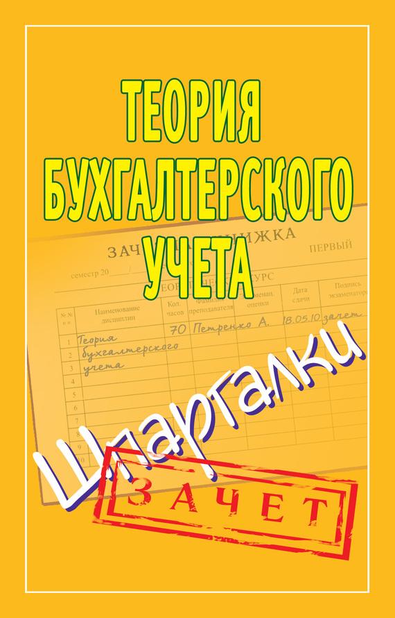 Наталья Ольшевская: Теория бухгалтерского учета. Шпаргалки