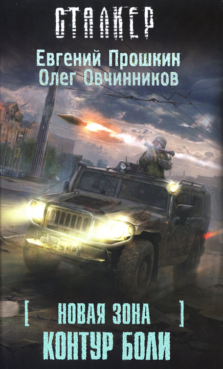 Олег Овчинников: Контур боли